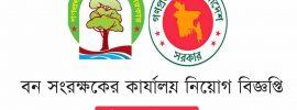 Forest Department Job Circular 2021