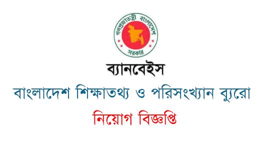 banbeis.gov.bd job 2021