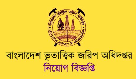 geological survey of bangladesh job circular