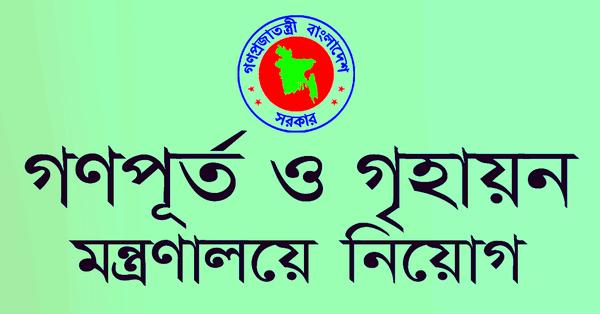 mohfw.gov.bd job
