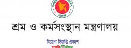 mole.gov.bd job 2021