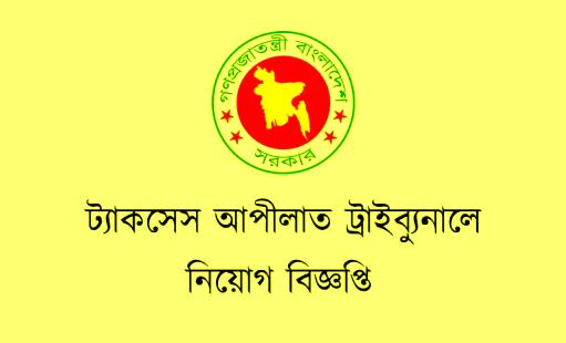 www.tat.gov.bd job