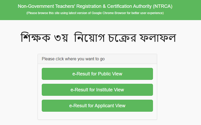 ntrca cycle 3 Result