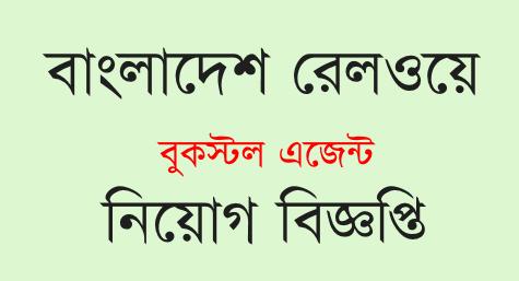 Railway job 2021 Bangladesh