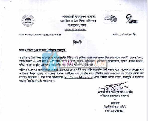 dshe exam notice